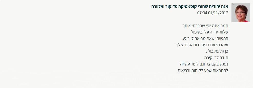 המלצה - אנה יהודית
