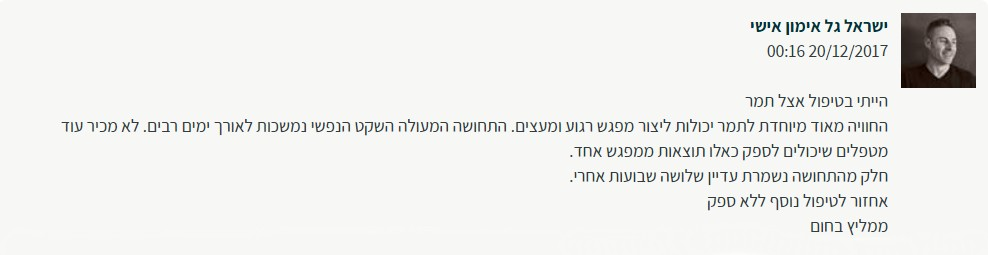 המלצה - ישראל גל