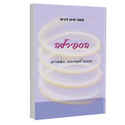 SPIRALNEW600